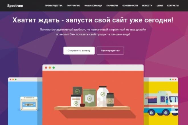 создам адаптивный лендинг на 1С Битрикс 1 - kwork.ru