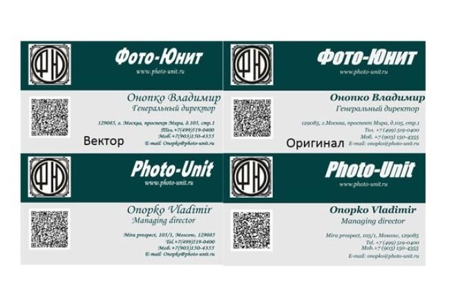 Отрисую макет визитки, логотипа или печатиОтрисовка в векторе<br>Быстро отрисую логотип или визитку в corel draw по скану, фотографии. Настроен на длительное сотрудничество.<br>