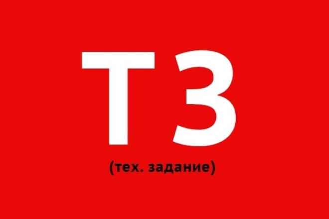составлю грамотное тех. задание 1 - kwork.ru