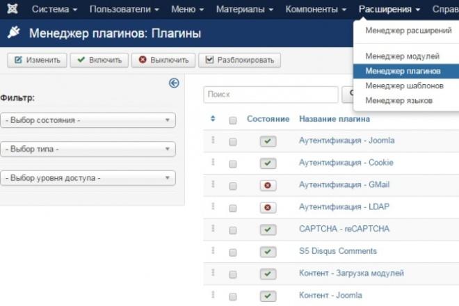 1 плагин для Joomla 3 1 - kwork.ru
