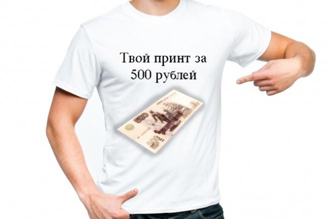 Иллюстрации для футболокГрафический дизайн<br>Красивый принт на футболке в наше время может сказать о многом. Вопрос каким он будет,ваш принт? Позвольте решить мне этот вопрос.<br>
