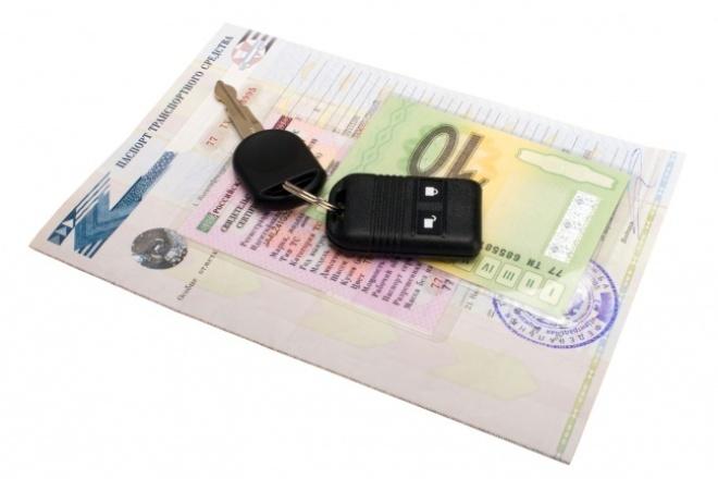 Составлю договор купли/продажи транспортного средства 1 - kwork.ru