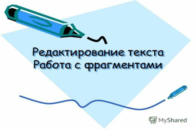 Отредактирую текст 34 - kwork.ru