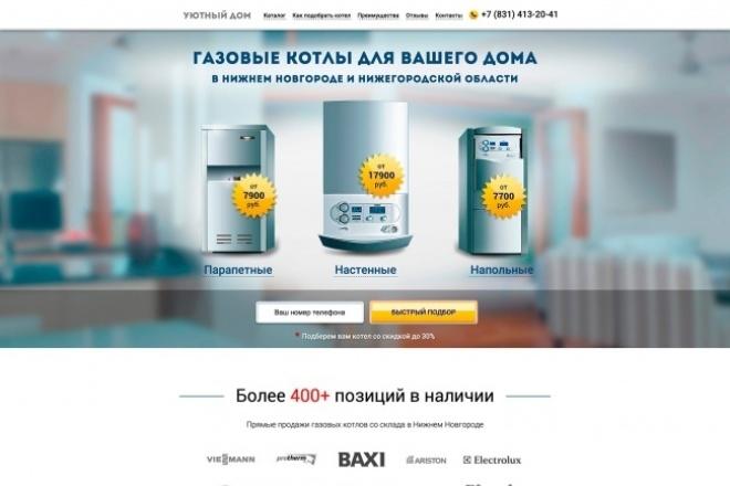 создам и настрою лендинг пэйдж на продажи 1 - kwork.ru