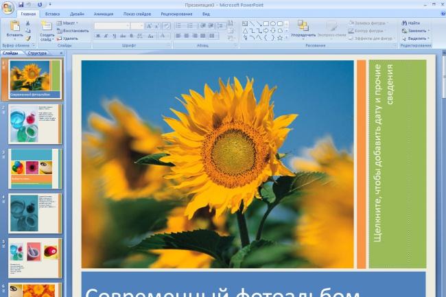 Сделаю презентацию в PowerPointПрезентации и инфографика<br>Качественно сделаю для Вас презентацию на любую интересующую Вас тему. Все обсуждаемо - стиль, тексты, объемы и тд.<br>