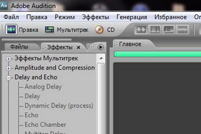 Отредактирую 3 минуты песниРедактирование аудио<br>Вырежу из песни ненужные фрагменты, добавлю, сделаю песенный коллаж, выполню сведение голоса и минуса.<br>