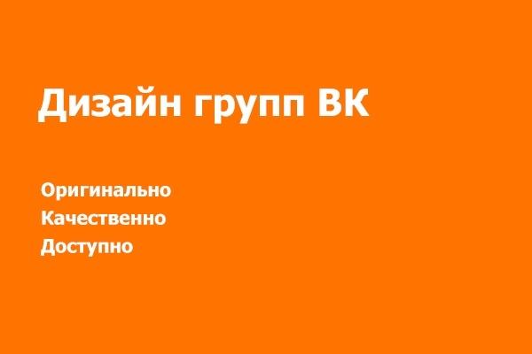 Дизайн групп в Вконтакте 1 - kwork.ru