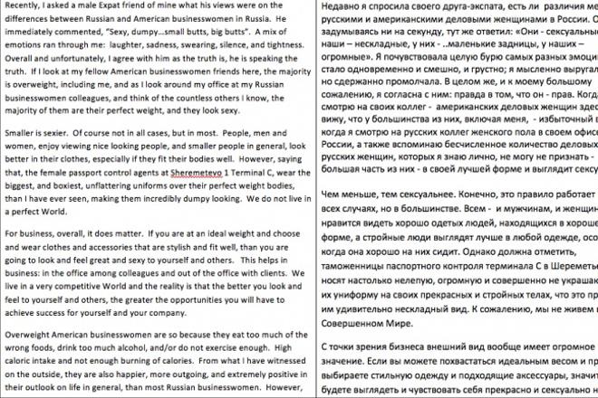 Перевод текста (Английский, Немецкий) 1 - kwork.ru
