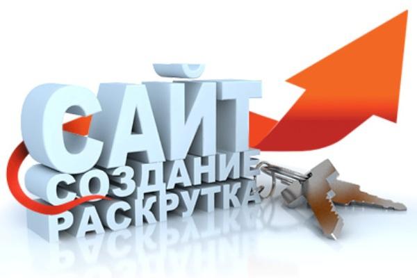 Создание продающих одностраничных сайтов под ключ 1 - kwork.ru