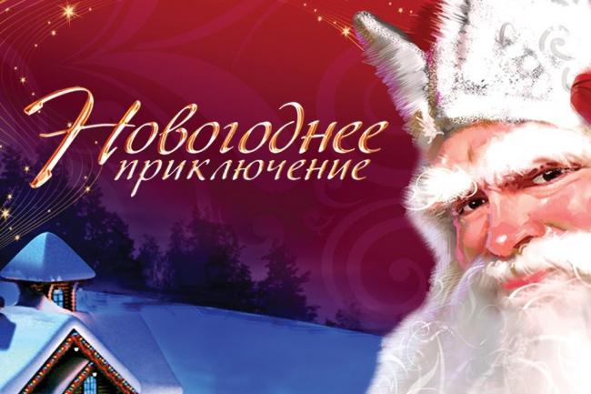 Пришлю Письмо Деда Мороза из Беловежской пущиПоздравления<br>Хотите что бы вашего ребенка поздравил сам дед Мороз? Только у нас личное именное поздравление от Деда Мороза из Беловежской пущи.(Беларусь) Красиво оформленный конверт с сд-диском (именное поздравление), а также письмо от деда мороза, благодарность, календарик и много много эмоций!!! Письмо действительно будет отправлено из Республики Беларусь!!!! Время доставки зависит от Белпошта и Почта России, до 2 недель.<br>