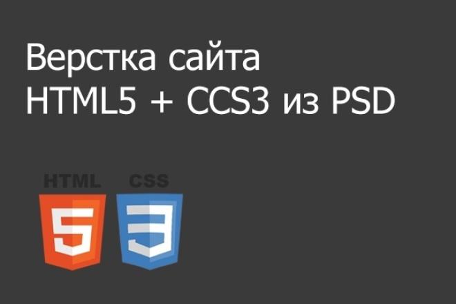 Верстка сайта html5 + CCS3 из PSD 1 - kwork.ru