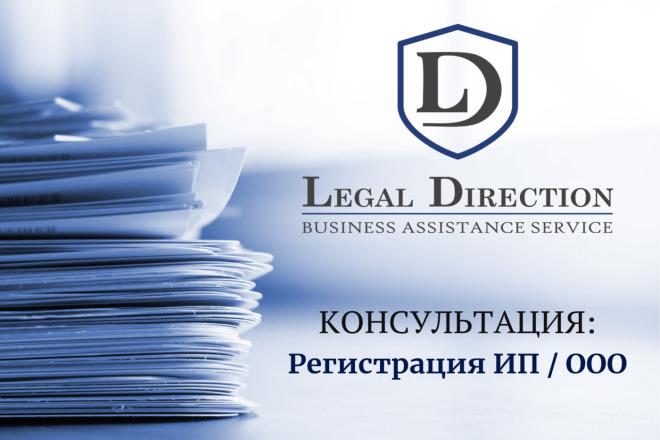 регистрация юридических консультации