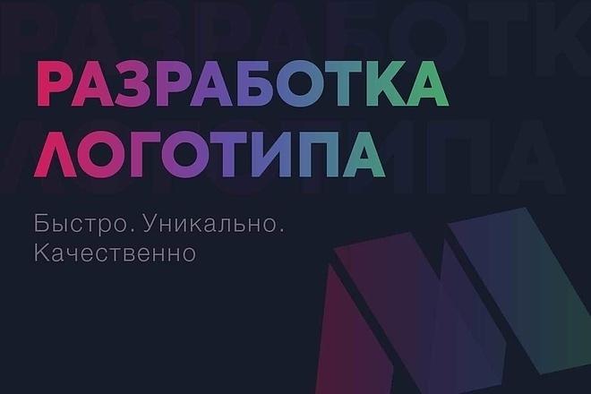 Сделаю 4 варианта логотипа за 1 кворк 18 - kwork.ru