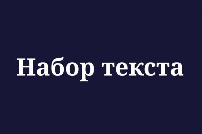 Наберу текстНабор текста<br>Наберу текст на английском и русском языках. Качество и скорость выполнения работы гарантирую! Срок не более 1 дня.<br>