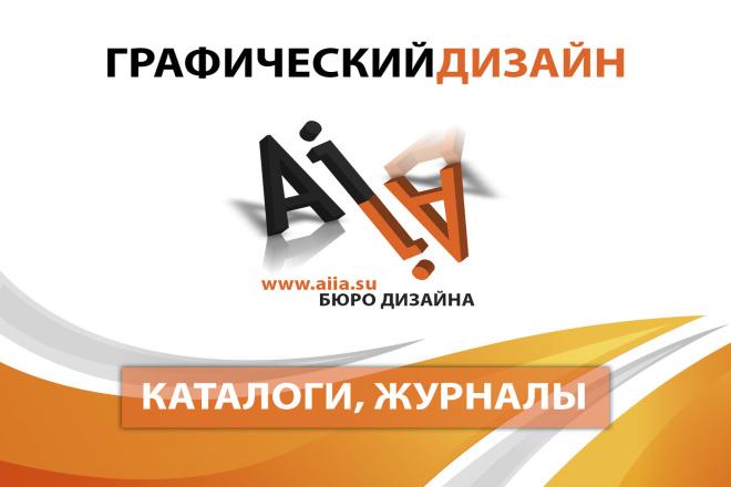 Создание дизайна, верстка каталогов, меню, журналов 1 - kwork.ru