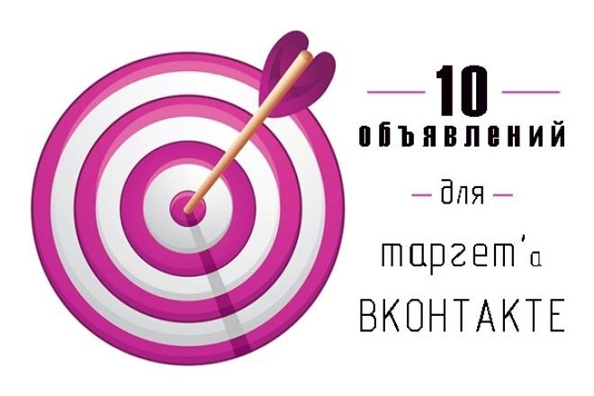 Подготовлю 10 объявлений (картинка+текст) для таргет-рекламы ВКонтактеПродающие и бизнес-тексты<br>Подготовка 10 объявлений для таргетинговой рекламы ВКонтакте : хорошо продуманные и качественно оформленные объявления. Все объявления подготавливаются согласно требованиям администрации ВКонтакте к форматам рекламных таргетинг-объявлений, каждый со своим количеством символов. Изображения не просто подбираю, но обрабатываю (ретуширую), придавая им презентабельности и, по-необходимости, доп. эффектов. Типы объявлений вк : Изображение и текст Большое изображение Продвижение сообществ Квадратное изображение Специальный формат для рекламы сообществ Специальный формат для рекламы приложений Подробнее с требованиями можно ознакомиться по ссылке: http://vk.com/ads?act=office_help&amp;amp;oid=-19542789&amp;amp;p=Форматы_рекламных_объявлений Как я работаю : Ознакомление с ТЗ (тех. заданием) Интервью с Заказчиком (в переписке) Подготовка 10 объявлений Согласование Правки Срок выполнения - 2 дня Возможна доп. опция Срочный заказ - 1 день. Примечание Внимательно посмотрите доп. опции и др. кворки под описанием этого. Возможно вам понадобиться дополнительный заказ, psd-исходники. Сложные и большие заказы обсуждаем отдельно, возможно, в рамках другого кворка.<br>