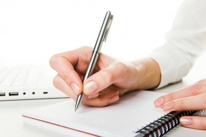 Напишу статьюСтатьи<br>Напишу увлекательный интересный текст на вашу тему. Особенно люблю медицину и юриспруденцию (это связано с моим образованием, прекрасно разбираюсь в данных тематиках). Портфолио здесь - http://freelance.ru/KushnirEA<br>