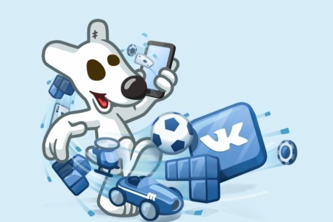 Очищу ваши группы Вконтакте 1 - kwork.ru