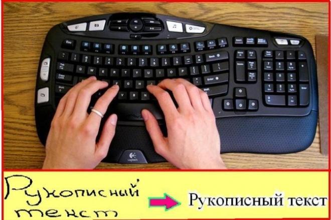 Набор текста с рукописного в Word 1 - kwork.ru