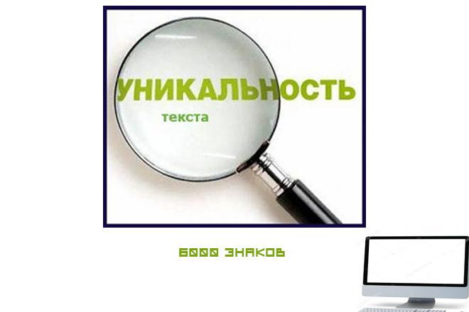 Уникальность текста 1 - kwork.ru