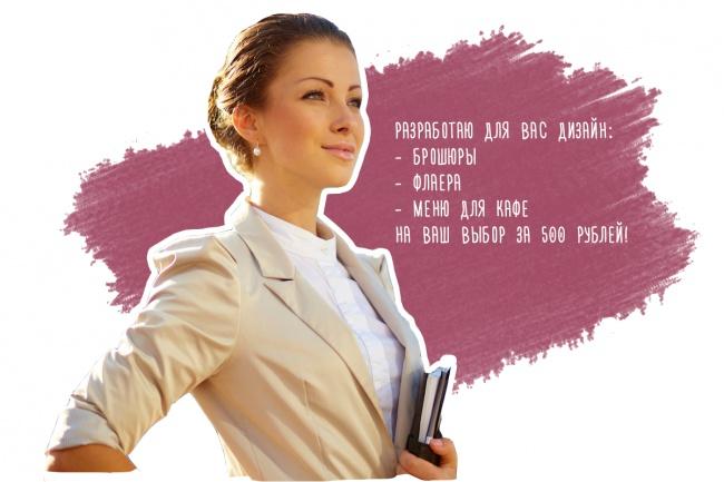 разработаю дизайн брошюры, флаера, меню 1 - kwork.ru