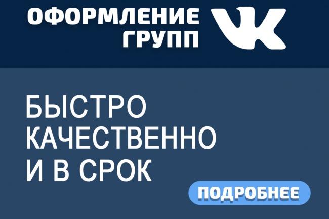 Оформление Групп в Соц. Сетях 1 - kwork.ru