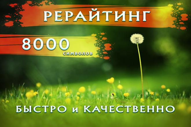Качественный Рерайт 8000 символов 1 - kwork.ru