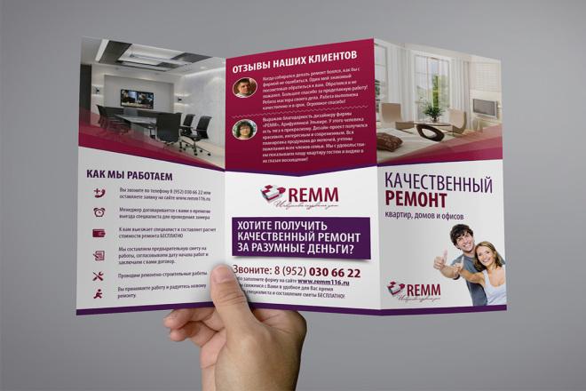 Дизайн буклета, брошюры 1 - kwork.ru