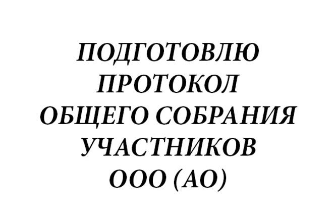 Подготовлю протокол общего собрания участников ООО 1 - kwork.ru