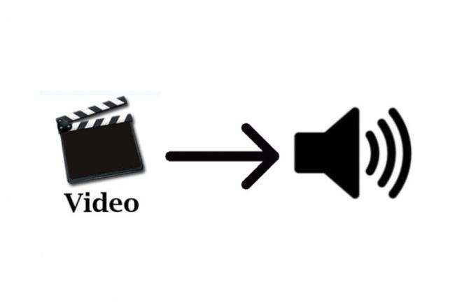Достану аудио из видео 1 - kwork.ru