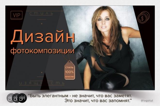 Дизайн фотокомпозиции 1 - kwork.ru