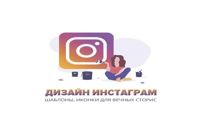 Оформление инстаграм 1 - kwork.ru