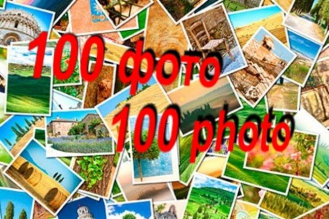 Найду для Вас 100 фото на любую тему 1 - kwork.ru