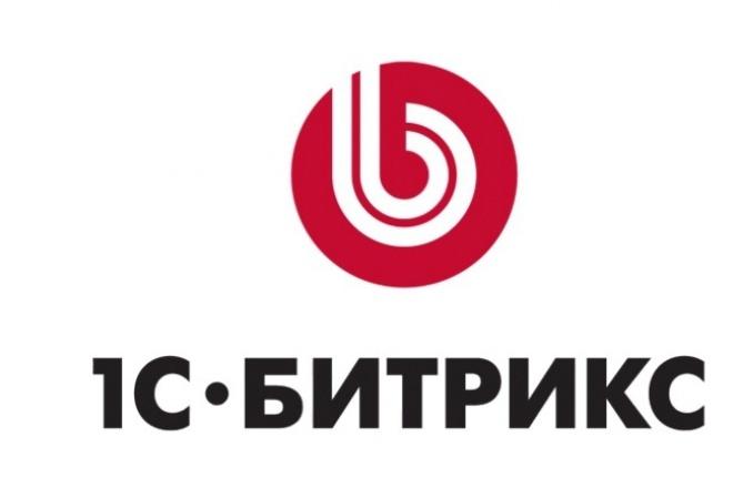 Доработаю сайт на Битриксе 1 - kwork.ru