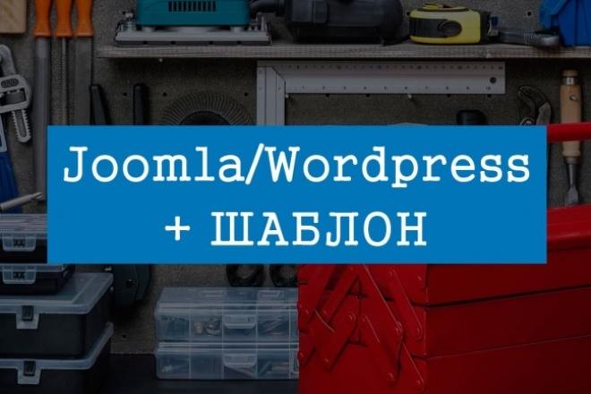 Установка Joomla или Wordpress и шаблонаАдминистрирование и настройка<br>Запущу сайт за 1 кворк: - Установка CMS Joomla или WordPress в зависимости от выбранного шаблона - Установка шаблона - Настройка русского языка (только CMS) - Обучение работе с сайтом КАТАЛОГ ШАБЛОНОВ ЗДЕСЬ: http://cmsheaven.org/?ref=4030<br>
