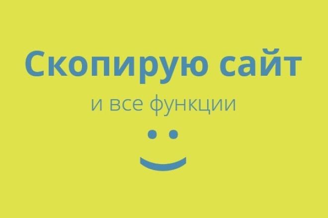 Скопирую сайт и все функции 1 - kwork.ru