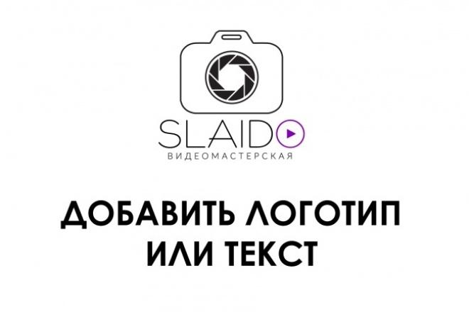 Добавлю ватермарк на видео 1 - kwork.ru