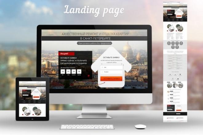 Создаю сайт Landing page от А до ЯСайт под ключ<br>Сделаю отличную посадочную страницу (сайт) с понравившимся Вам дизайном. Сайт будет полностью настроен и готов к продвижению! В стоимость одного кворка входит: 1. Копия лендинга, который Вам понравится. 2. Изменение текста, контактных данных, изображений и логотипа на Ваши. 3. Настройка отправки форм на e-mail. 4. Внутренняя SEO оптимизация сайта. Есть возможность заказать уникальный дизайн сайта (см. дополнительные опции).<br>