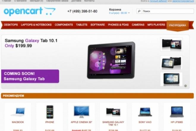 Создам интернет магазин на OpenCart 1 - kwork.ru