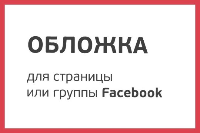 Сделаю обложку для страницы или группы Facebook 1 - kwork.ru