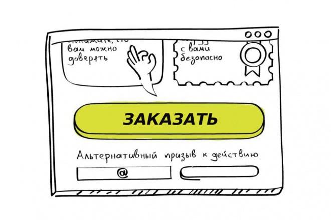 Сделаю копию одностраничника, Landing Page 1 - kwork.ru