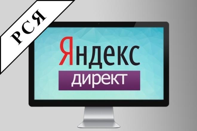 Настройка РСЯ кампании в Яндекс.Директ [20 объявлений в РСЯ] 1 - kwork.ru