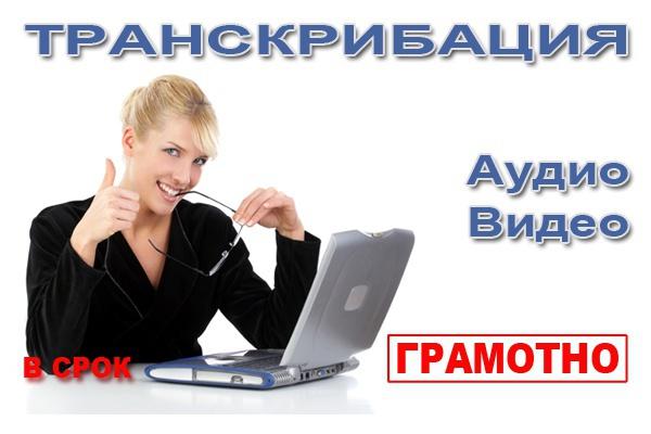Транскрибация -  60 минут. Набор текста с видео или аудио 1 - kwork.ru
