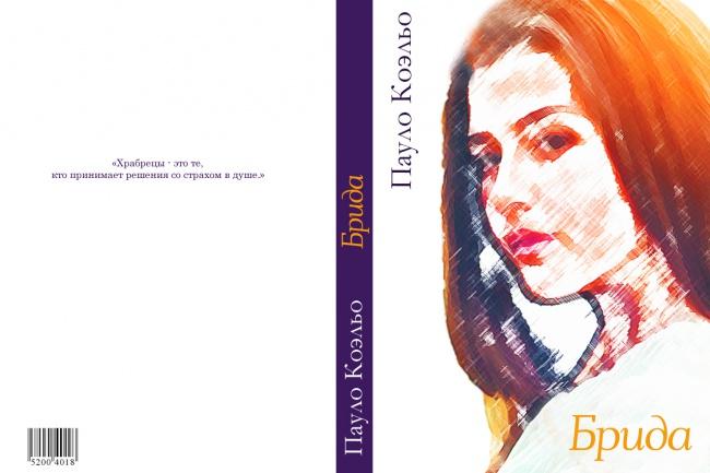 Создам дизайн обложки для книги 1 - kwork.ru