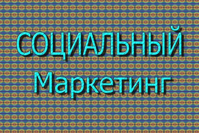 Научу составлять уникальное торговое предложение 1 - kwork.ru