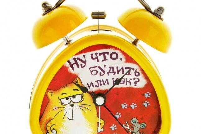 Подарок - эксклюзив на будильник 1 - kwork.ru