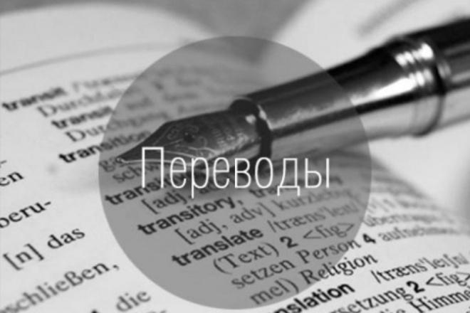 Напишу качественный перевод текстаПереводы<br>Напишу качественный перевод текста любого объема, на любой известный язык, исполню быстро и качественно<br>