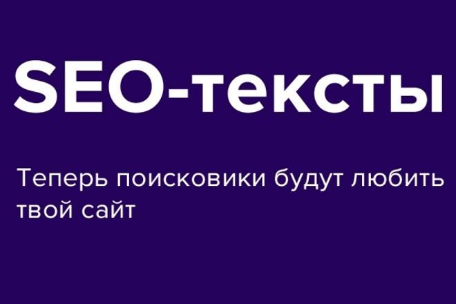 Помогаю продвинуть сайт на WordPress в ТОП-5 1 - kwork.ru