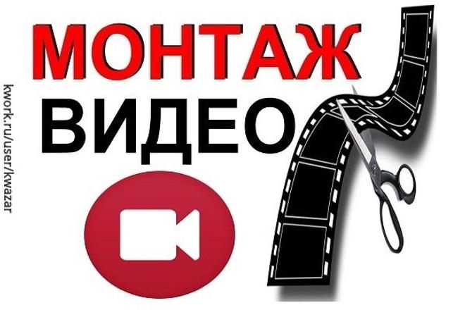 Обрезка, склейка видео, наложение звука 1 - kwork.ru
