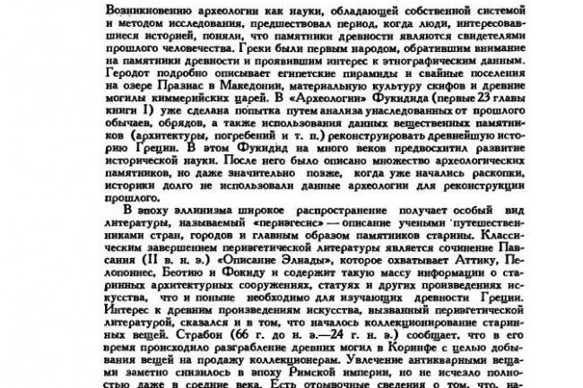 Программа для перевода отсканированного в word